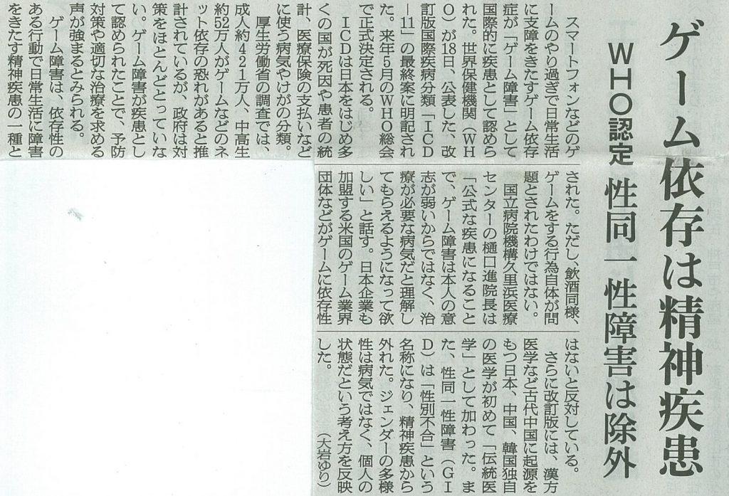 「ゲーム依存は精神疾患」を伝える新聞