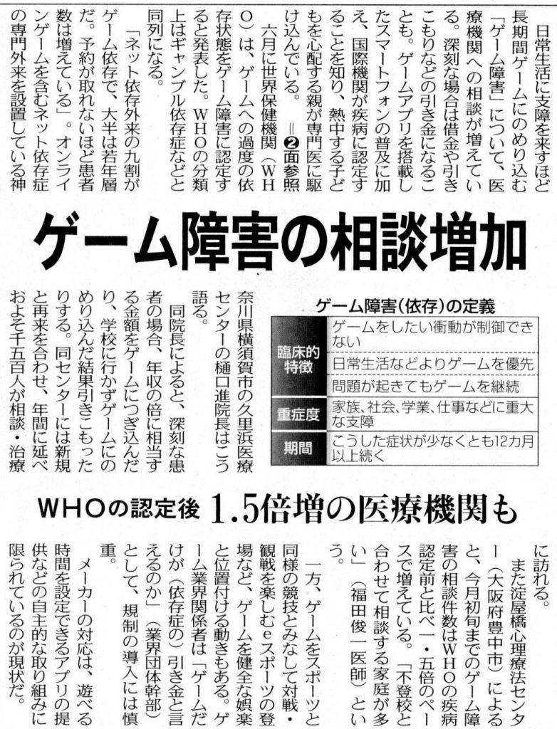 「ゲーム障害の相談増加」を伝える新聞。