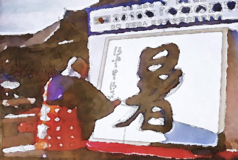今年の漢字2010「暑」