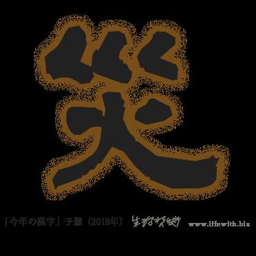 今年の漢字(2018年)