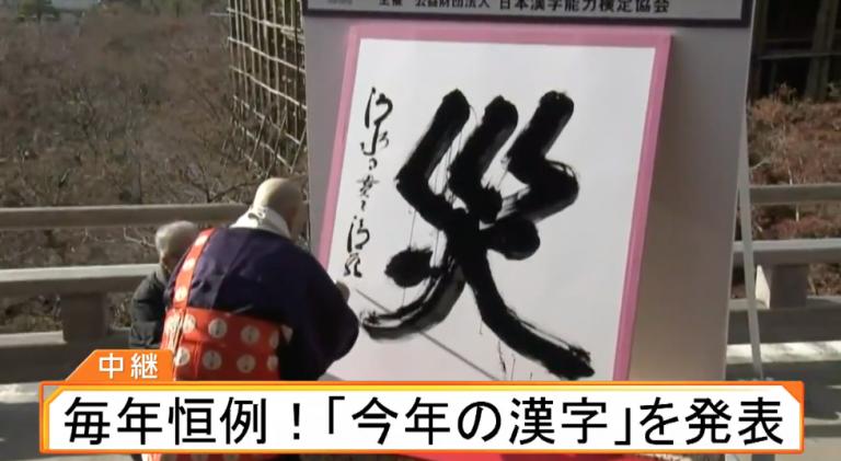 「今年の漢字」2018年版