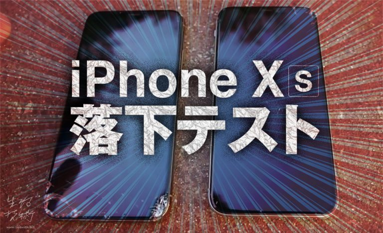 iPhoneXS落下テスト