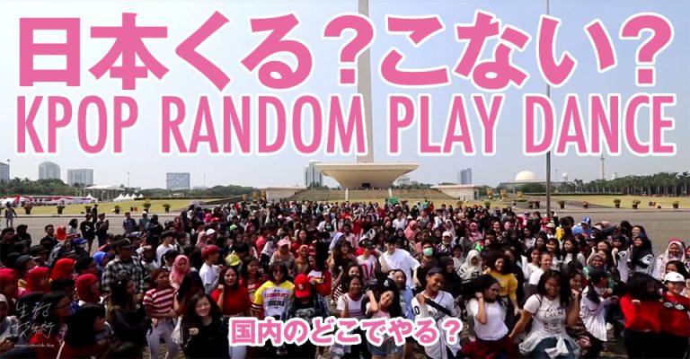 KPOP RANDOM PLAY DANCE JAPAN