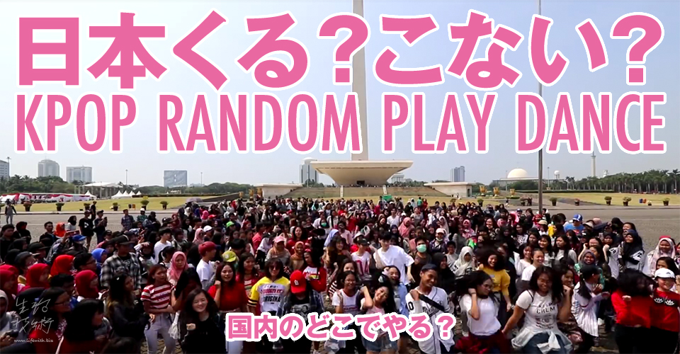 KPOP RANDOM PLAY DANCE JAPAN