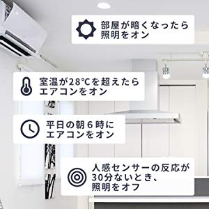 自動で家電を操作