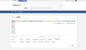 次世代法律検索エンジン「dBengosi.com」