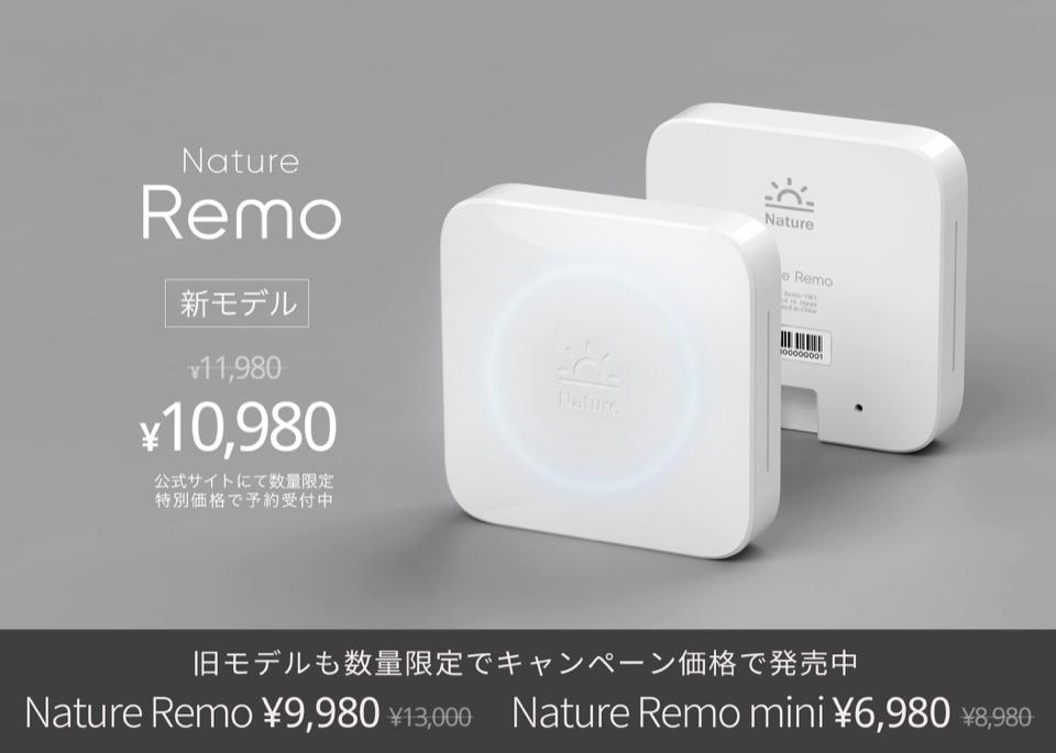 新Nature Remo