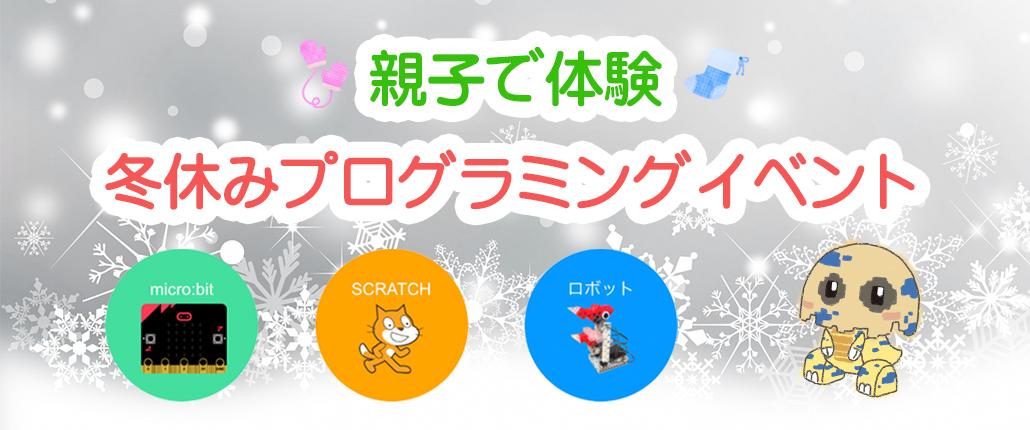 冬休みプログラミングイベント