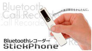 iPhone通話録音「StickPhone」