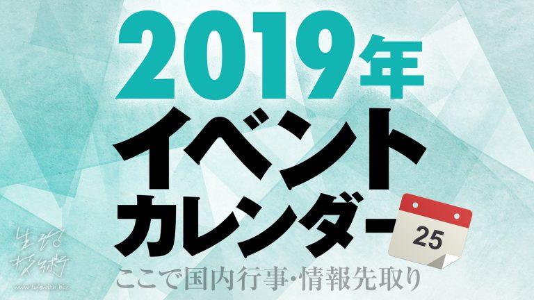 2019年イベントカレンダー