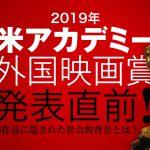 米アカデミー外国映画賞2019
