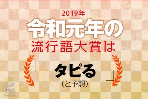 2019年の流行語大賞