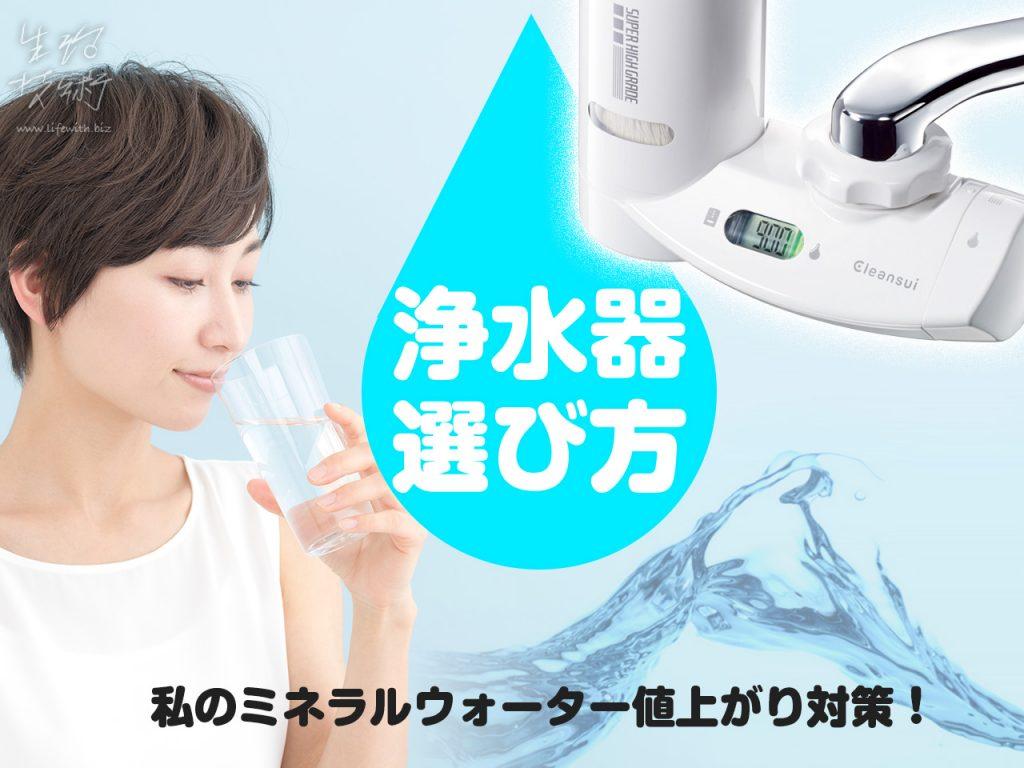 浄水器の選び方
