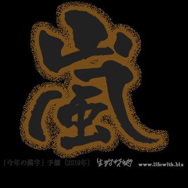今年の漢字は嵐