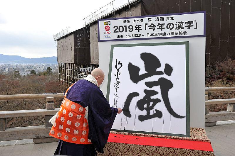今年の漢字は「嵐」