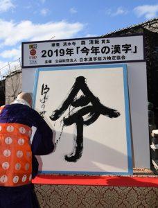 「今年の漢字」は「令」に決定