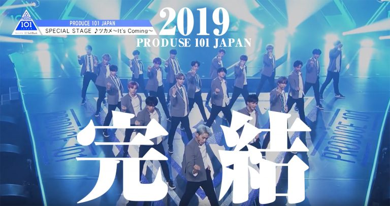 PRODUCE 101 JAPAN 完結