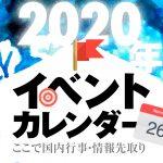 2020年イベントカレンダー