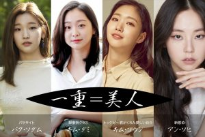 キムダミやパクソダムなど韓国一重美人特集