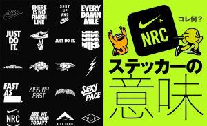 NRCアプリのステッカーの意味